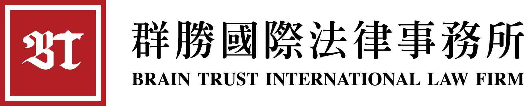 Brain Trust International Law Firm logo