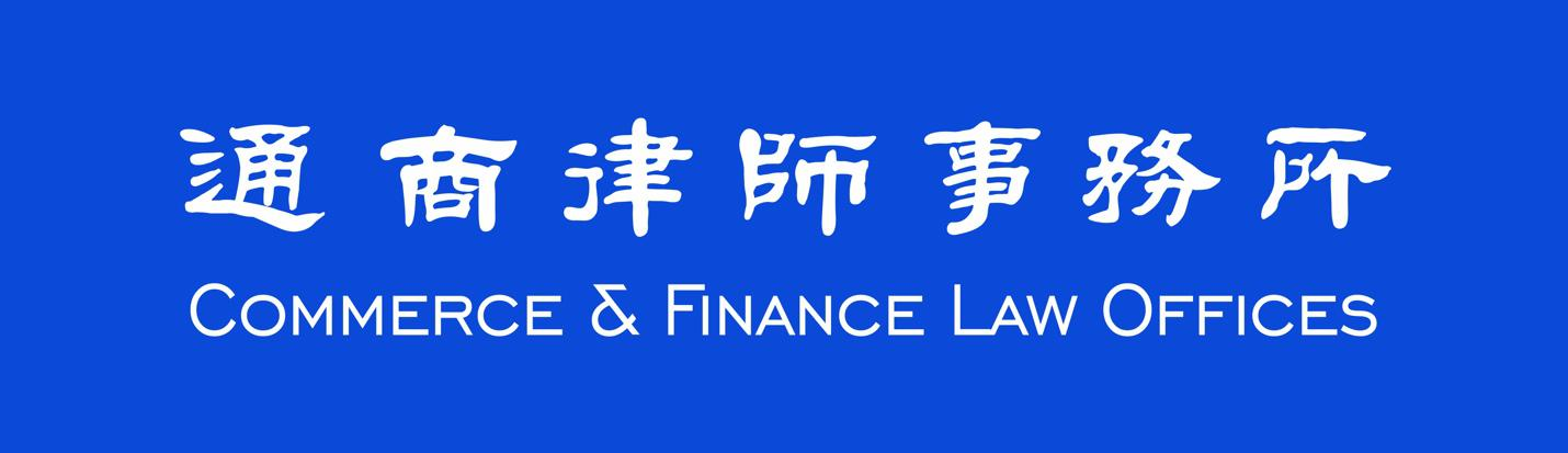 Commerce & Finance Law Offices logo