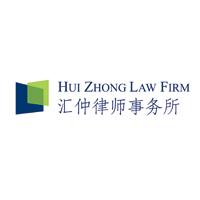 Hui Zhong Law Firm Logo