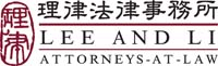 Lee and Li, Attorneys-at-Law logo