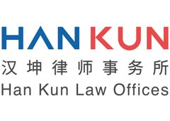 Han Kun Law Offices logo
