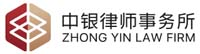 Zhong Yin Law Firm Beijing logo