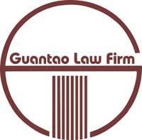 Guantao Law Firm logo