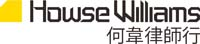 Howse Williams 何韋律師行 logo