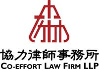 Co-effort Law Firm LLP logo